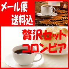 メール便送料込♪【コロンビアコーヒー贅沢セット】ドリップ/お得/豆/挽き/お試し