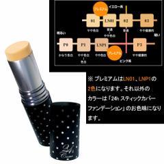 24h cosme プレミアム スティックカバーファンデーション LN01-ライトナチュラルオークル+韓国マスク2枚