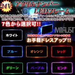 24V 自動車用 LED アクリルナンバーフレーム◆ホ...
