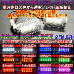 保証付 LED トヨタ レクサス 汎用 カーテシ ドアランプ マルチ発光 常時発光6色から選択可 点滅色はレッド エムトラ