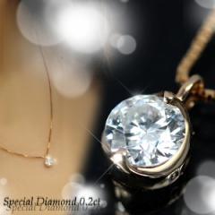 ネックレス 天然ダイヤモンド 大粒 0.2カラット 1粒 ダイヤ K18ピンクゴールド ネックレス 送料無料 誕生日プレゼント ギフト