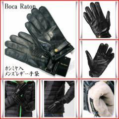 【初売りSALE】ギフト可☆Boca Raton最高級レザー手袋〓メンズグローブカシミヤウール■HN004