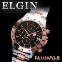 送料無料【エルジン腕時計 クロノグラフダイバーウォッチ FK1184PG-B】時計 エルジン、エルジン 腕時計
