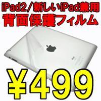 [海外][送料無料]iPad2/新しいiPad(第3世代)本体背面保護フィルムシート傷つきやすい背面のを傷やホコリから守る