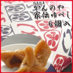お土産にも人気!!『かんの屋の家伝ゆべし(6個入)』福島からおとどけする伝統ゆべし♪