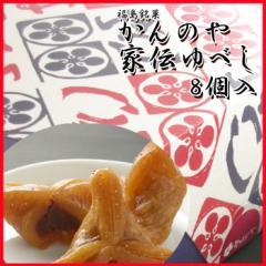 お土産にも人気!!『かんの屋の家伝ゆべし(8個入)』福島からおとどけする伝統ゆべし♪