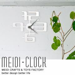 掛け時計 ウォールクロック/MEIDI CLOCK ジオメトリック 立体 おもしろ雑貨 おもしろグッズ/ギフト