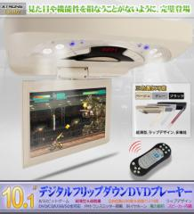 10.1インチ 超薄&超軽  デジタルフリップダウンDVDプレーヤー8/32ビットゲーム 超薄デザイン 電力節約  ワイヤレスヘッドホン対応