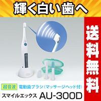 【超音波電動歯ブラシ スマイルエックス AU-300D】 限定開催※税抜5000円以上送料無料