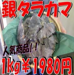 脂乗り最高ギンタラカマ肉1kg/SALE/ギフト/贈答/業務用/グルメ/BBQ/お歳暮/お得/
