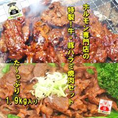 【送料無料】貴重なやわらか牛・豚ハラミ焼肉セッ...