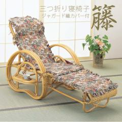 【送料無料】ジャカード織カバー付三つ折り寝椅子 A-200CP 籐 籐家具 ラタン ブラウンフレーム 寝椅子 ★im09