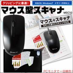 KING JIM(キングジム)マウス型スキャナー MSC10■大判原稿もなぞるだけで手軽にデータ化!