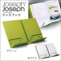 Joseph Joseph ジョセフジョセフ クックブック 400526/400519■滑り止めのラバー付き!ブックスタンド