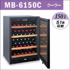 送料無料★Excellence(エクセレンス)ワインクーラー 150L MB-6150C■ワインの変色や風味落ちから守るUVカットワインセラー