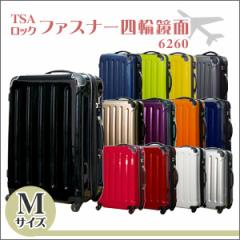 スーツケース MOA(モア) TSAファスナー四輪鏡面6260 Mサイズ【60〜70L】旅行バッグ/トランク/キャリーバッグ