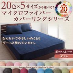 【送料無料】20色から選べるマイクロファイバーカバーリングシリーズ ボックスシーツ ダブル