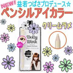 『メール便発送160円』益若つばさ プロデュース☆ドーリーウインク ペンシルアイカラークリームラメ DollyWinkドーリーウィンク