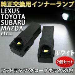 純正交換用LEDインナーランプ ホワイト2個セット/フットランプ/グローブボックス/高輝度SMD/レクサス トヨタ スバル マツダ