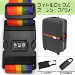 ダイヤルロック式スーツケースベルト■3桁のロックナンバーは自由に設定可能!ネームホルダー付き【旅行用品】