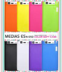 【MEDIAS ES N-05D用】カラーソフトケース 8色展開* docomo(ドコモ) メディアス エクストラ N-05D用バックカバー(DN05D-07)