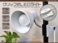 【クリップ式LEDライト(E26)】場所を取らないクリップライト■フレキシブルアームで角度自由自在!目に優しい照明