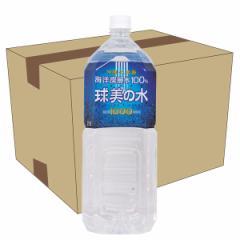 【船便商品】久米島海洋深層水 球美の水 硬度1000 2L×6本セット