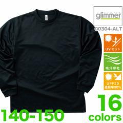 夏でも冬でも着用OK☆ドライ長袖Tシャツ#00304-ALT glimmer グリマー 小さいサイズ(140-150) kct lst-d baki