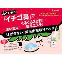 【フォーミィ イチゴ鼻 薬用はがさないパック 18ml】毛穴の汚れを溶かし出し、ニキビも防ぐ薬用皮脂取りパック!