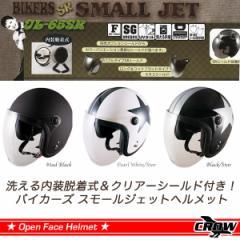 TNK工業 SPEEDPIT JL-65SR バイカーズ SR スモールジェットヘルメット デザインカラー /スピードピット/バイク用/オートバイ