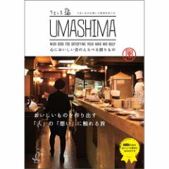【送料無料】 グルメカタログギフト 新 「umashima(うましま)」 風コース