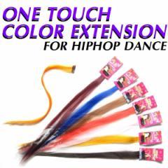 ストレートカラフルワンタッチエクステンション 【9色】 ヒップホップダンス 衣装 キッズダンス HIPHOPダンス hp000025
