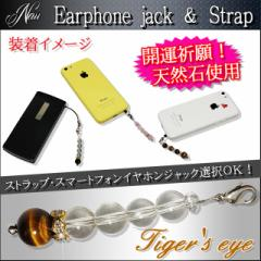 通常1,980円を限界価格タイガーアイスマホピアス・イヤホンジャック・携帯ストラップiphone6s エクスペリアz5対応★送料無料sale xmall