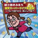 ◆綾小路きみまろ カセット【綾小路きみまろ 爆笑スーパーライブ第5集!〜いろいろ言うけど、気にしてね!?〜】