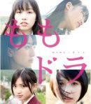 ◆☆10%OFF☆ ももいろクローバーZ Blu-ray【ももドラ momo+dra】