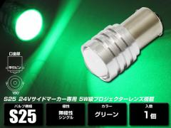 S25 シングル 24V専用 5W級 プロジェクターレンズ搭載 LED口金バルブ グリーン 1個