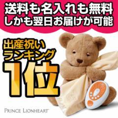 名入れ スランバー ベアー プレミアム Slumber Bear Premium プリンスライオンハート 出産祝い 出産祝 ギフトセット 誕生日 ぬいぐるみ