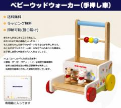 ★ミキハウス公式★ミキハウス【箱付】多機能★木製の知育おもちゃ♪/どうぶつ/ベビーウッドウォーカー(手押し車)