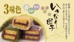 送料無料! 熊本の郷土スイーツ「いきなり団子」 大人気の肥後屋製! 小豆・紫芋・よもぎ 3つの味×5 全15個 冷凍