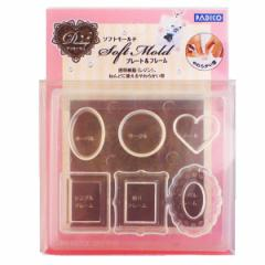 パジコ ソフトモールド[プレート&フレーム]レジン型 粘土型 シリコン型 ねんど【PADICO】