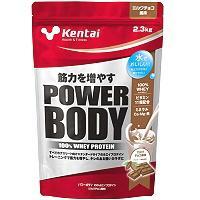 パワーボディ ホエイプロテイン ミルクチョコ風味 2.3kg 【送料無料/Kentai(ケンタイ)/健康体力研究所】