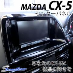 マツダCX-5(前期/中期対応) センターパネル(7インチナビ専用) [インテリアパネル/カスタムパーツ]
