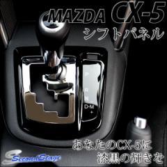 マツダCX-5(前期専用) シフトパネル(メッキ&ピアノブラック) [インテリアパネル/カスタムパーツ]