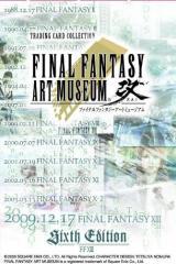 ファイナルファンタジーXIII◆アートミュージアム 改-KAI-◆パック単品◆新品◆