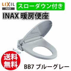 送料無料 INAXLIXIL イナックス スローダウン付き 暖房便座 CF-18ASJX BB7 ブルーグレー 標準