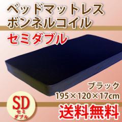 セミダブルマットレス 友澤木工 ブラック レギュラーマットレス49165