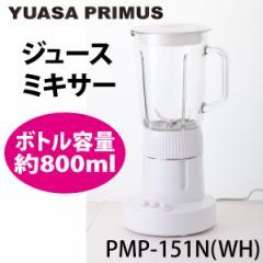 ユアサ ジュースミキサー PMP-151N ホワイト 一般家庭用  ステンレスカッター