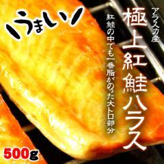 アラスカ産 極上紅鮭ハラス 500g(約5-8枚入)【甘塩】