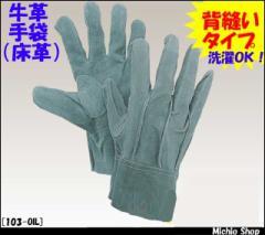 ★【牛革手袋】【働楽】洗える革手袋10双 103-oil 大中産業作業手袋
