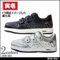 ★安全靴 寅壱 セーフティースニーカー(トラ柄) 0098-960